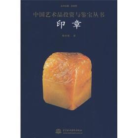 正版 印章 鞠志儒著 史树青 中国水利水电出版社