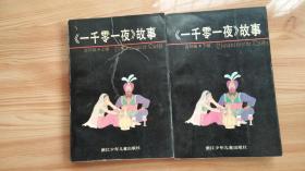 连环画《一千零一夜》故事(上辑+下辑)
