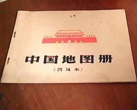 中国地图册(普及本)一版一印