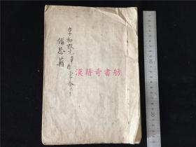 嘉庆6年日本文人《备忘录》抄本1册,写于享和元年春。有续畸人传卷五精粹、白幽子之墓碑文、和诗精选,收录数叶的《金鸡医断》日本中医古汉方奇方选。《金鸡医断》暂无资料可询。