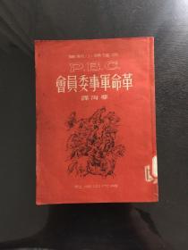 C.B.P革命军事委员会1950年版