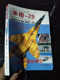 米格-29 第三代战机之最经典(1)