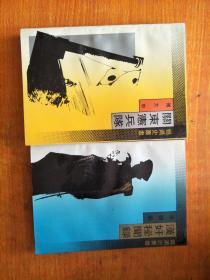 伪满史丛书:汉奸秘闻录、关东宪兵队,两本合售