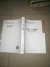 中国社会科学院学部委员专题文集·运行与调控:中国宏观经济研究