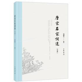 唐宋名家词选(全本) 龙榆生  中华书局  9787101131758