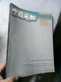 大型艺术季刊中国艺术总第52期