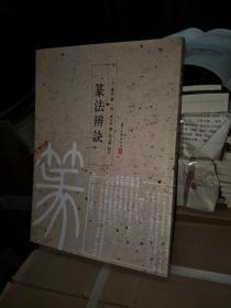 渭南文集校注9787554006580