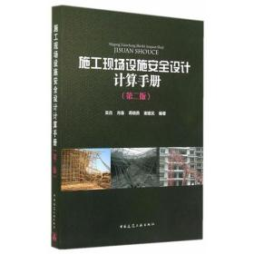 施工现场设施安全设计计算手册 第二版 吴垚 中国建筑工业出版社