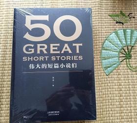 50 伟大的短篇小说们