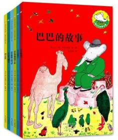 大象巴巴故事全集(全6册)
