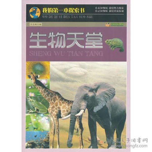我的第一本探索书:生物天堂