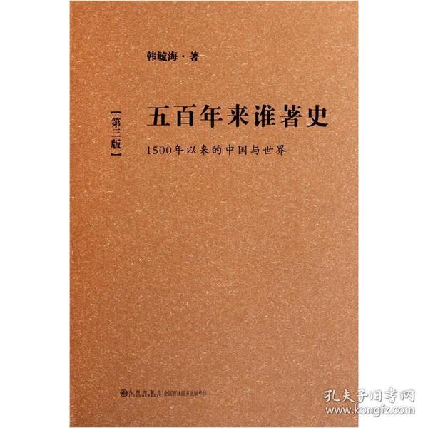 五百年来谁著史:1500年以来的中国与世界(第3版)