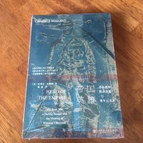 甲骨文丛书·帝国英雄:布尔战争、绝命出逃与青年丘吉尔