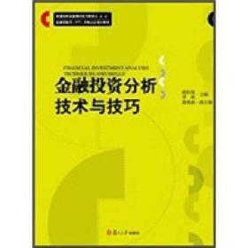金融投资分析技术与技巧
