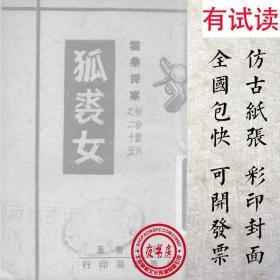 狐裘女-1949年版-(复印本)-袖珍丛刊