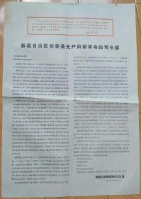 文革新疆4开小字报【新疆自治区党委是无产阶级革命的司令部】