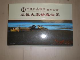 台历类书:2015年多页风景台历 中国农业银行