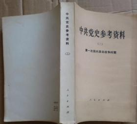 中央党史参考资料 (二)