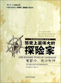 世界科普巨匠经典译丛(第三辑)·历史上最伟大的探险家:麦哲伦哥伦布传