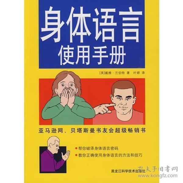 身体语言使用手册