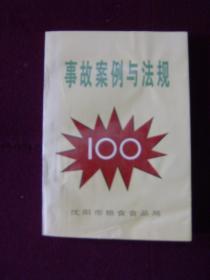 事故案例与法规100