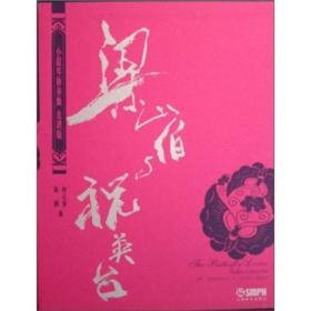 小提琴协奏曲《梁山伯与祝英台》 专著 The butterfly lovers: violin concerto 套谱版
