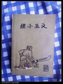 续小五义   1981年1版1印,九品