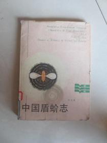 中国盾蚧志 第二卷(精装)