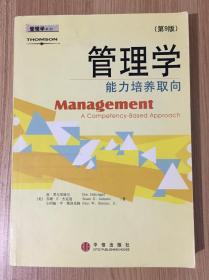 管理学:能力培养取向(第9版)Managing: A Competency-Based Approach 9787508603667 7508603664