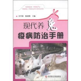 现代养兔疫病防治手册