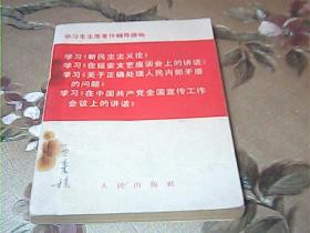 学习毛主席著作辅导读物 学习《新民主主义论》