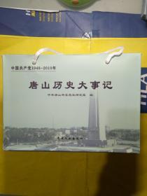 唐山历史大事记 全五册 第五册上下 一盒六册.