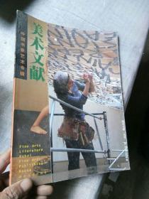 美术文献 中国书象艺术专辑2005年总第38辑