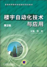 楼宇自动化技术与应用第二2版陈虹机械工业出版社9787111391531