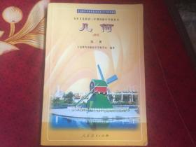 九年义务教育三年制初级中学教科书-几何-第二册