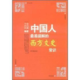 中国人最易误解的西方文史常识