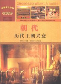中国文化百科史海政治-朝代:历代王朝兴衰(彩图版)/新