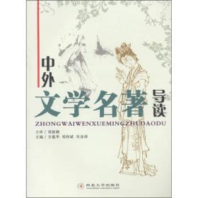 中外文学名著导读