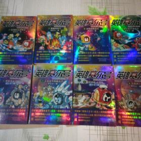 英雄赛尔号(1—8 八册合售)