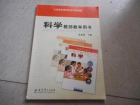 小学科学--五5年级下册 教师教学用书 郁波 【无光盘】
