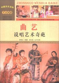 中国文化百科-曲艺:说唱艺术奇葩(彩图版)/新