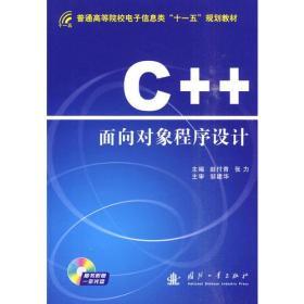 【二手包邮】C++面向对象程序设计 赵付青 国防工业出版社