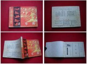 《火牛阵》,长江文艺1982.10一版一印35万册,9400号。连环画