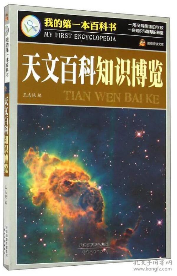 巅峰阅读文库 我的第一本百科书:天文百科知识博览