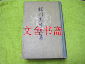 临川先生文集 精装