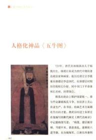 中国文化百科-长卷:国画长卷风采(彩图版)/新