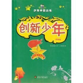 少年中国丛书-创新少年(彩图版)/新