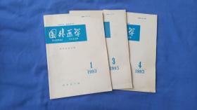 国外医学 呼吸系统分册1993年 .1.3.4   (3期合售)