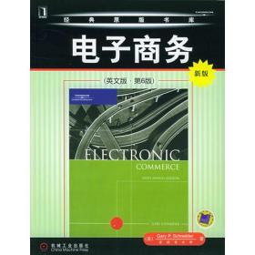 电子商务(英文版第六版)——经典原版书库