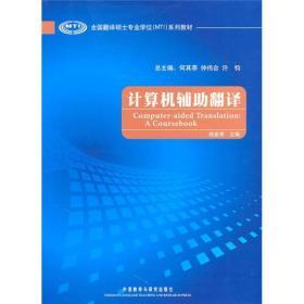 二手计算机辅助翻译钱多秀 外语教学与研究出版社 9787513506922